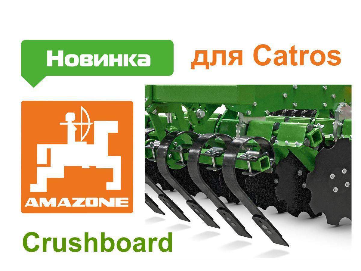 AMAZONE Crushboard выравниватель — новая опция дискатора Catros