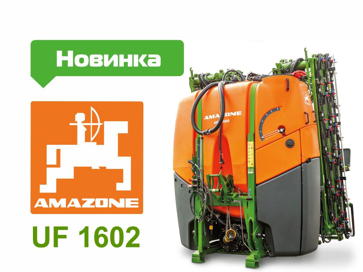 Новое поколение AMAZONE UF 02 — навесной опрыскиватель на 1600 и 2000 литров