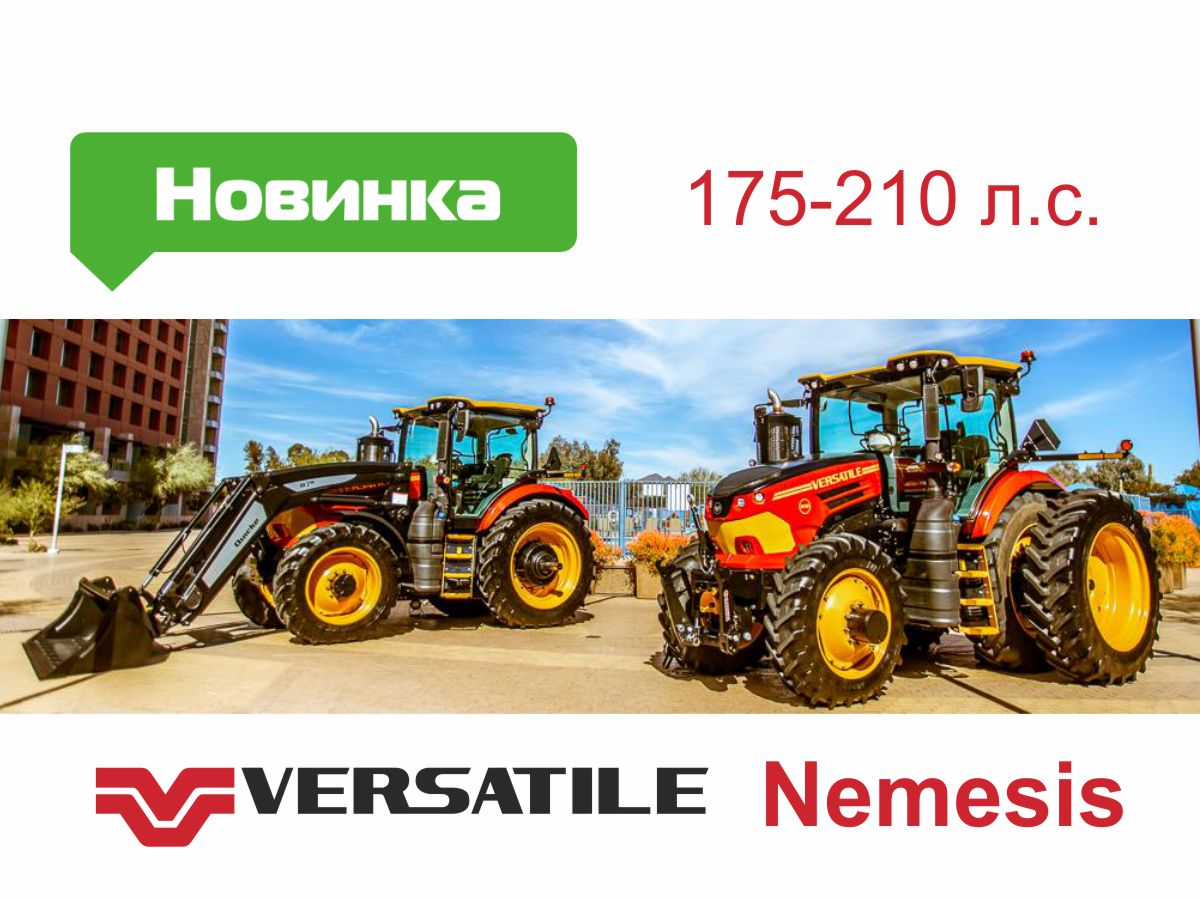 VERSATILE Nemesis 175-210 л.с. — новая линейка тракторов Версатаил