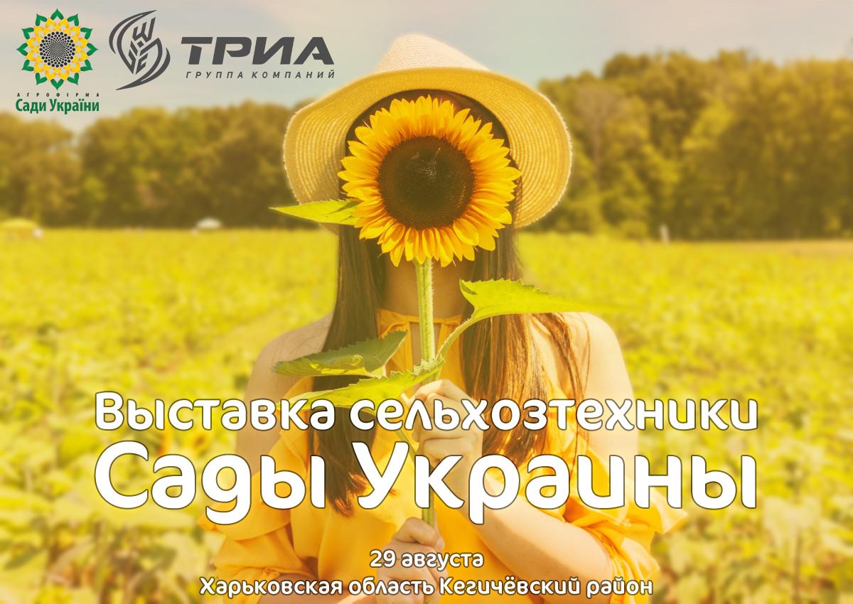 Участие в выставке сельхозтехники Сады Украины 2019