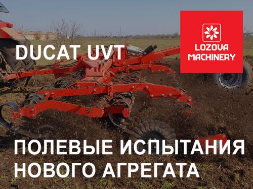 LOZOVA MACHINERY проводят полевые испытания нового агрегата DUCAT UVT