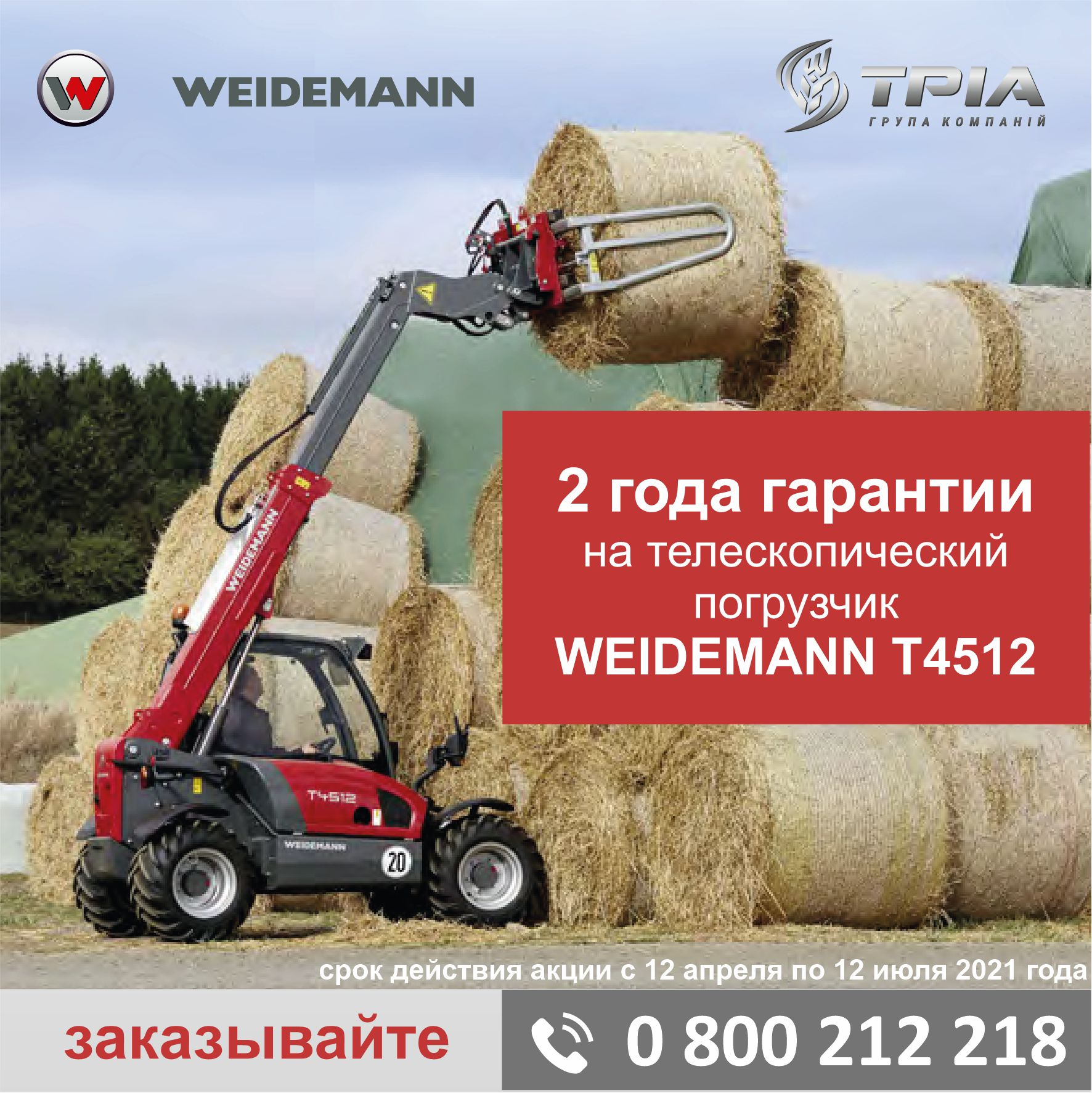 Акция на телескопический погрузчик Weidemann T4512 — продленная гарантия на 2 года в подарок!
