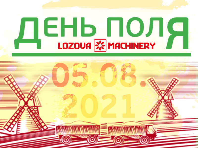 ДЕНЬ ПОЛЯ LOZOVA MACHINERY-2021