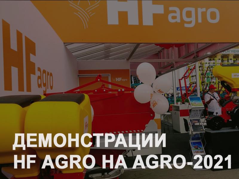 Эксклюзивные демонстрации HF Agro на выставке AGRO-2021