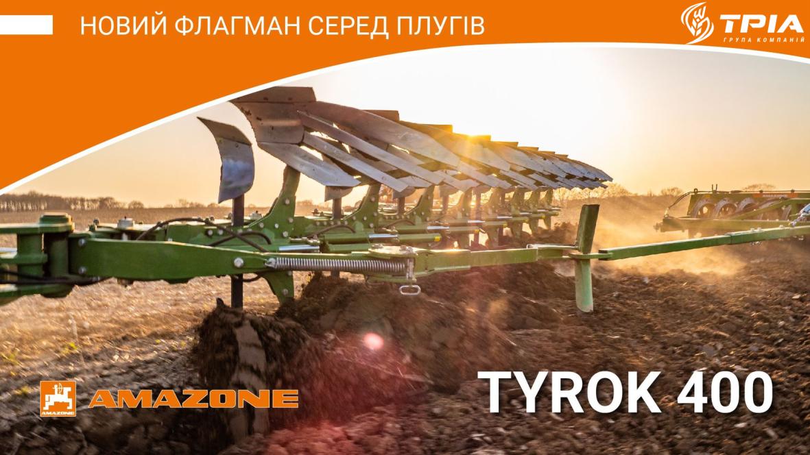 AMAZONE Tyrok 400 новый флагман среди плугов