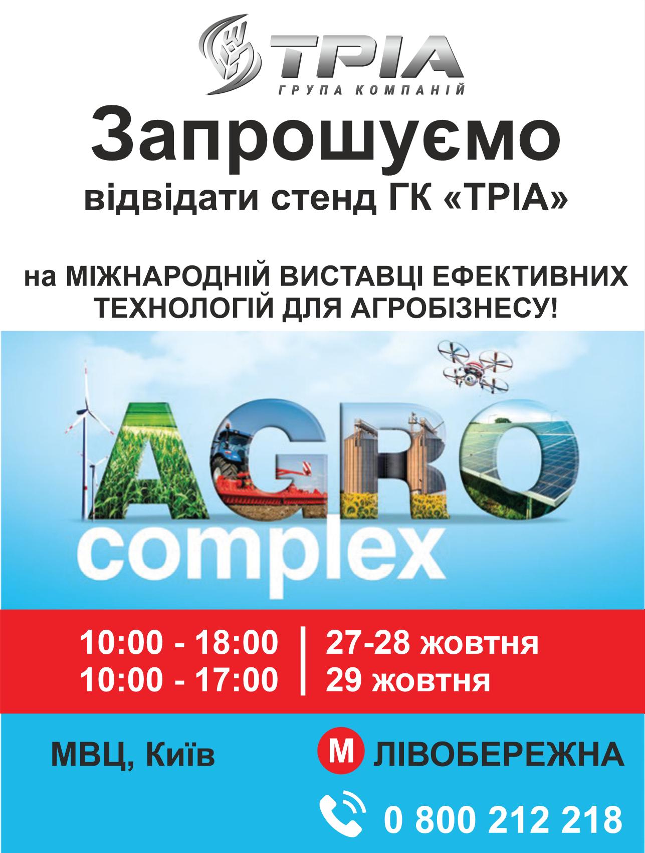 ЗАПРОШУЄМО ВАС на виставку AgroComplex 2021
